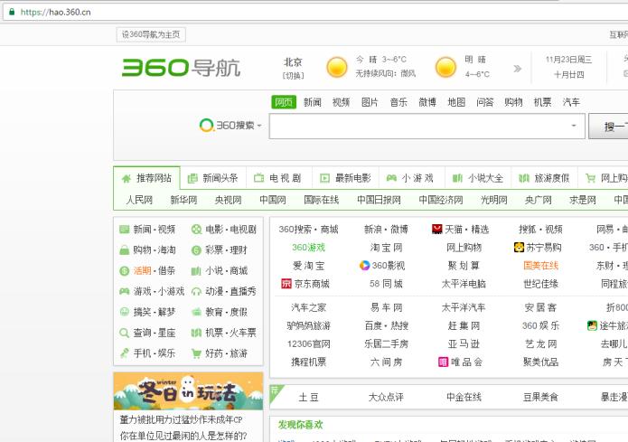 remove Hao.360.cn