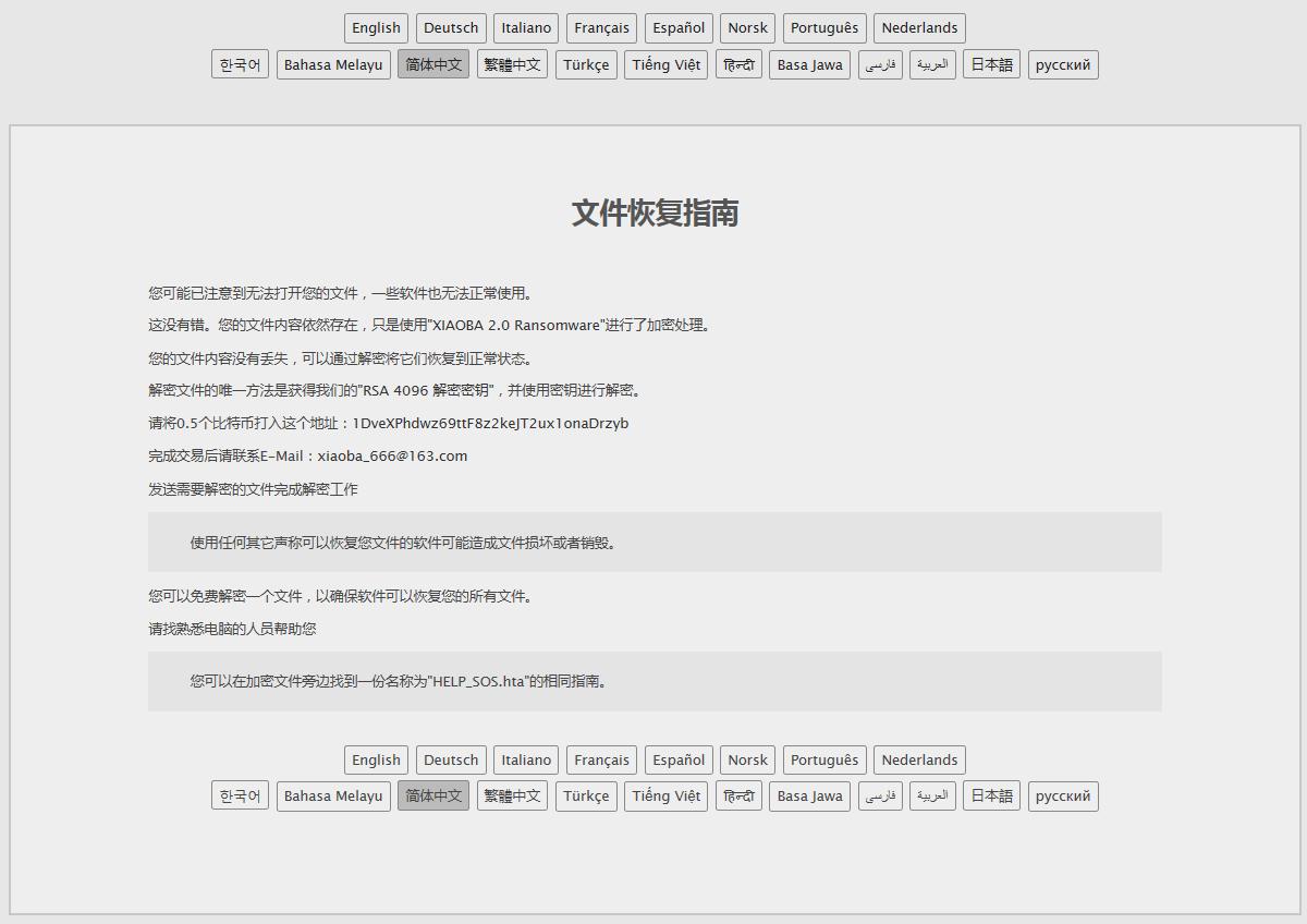 remove XiaoBa 2.0 Ransomware