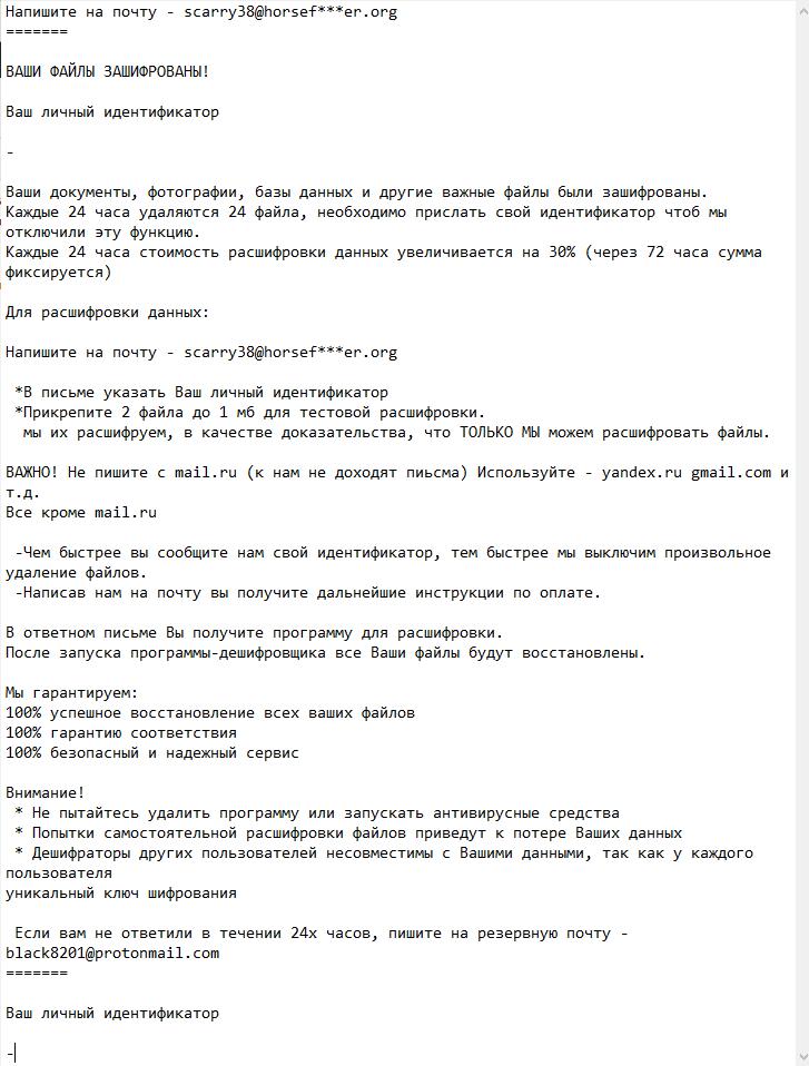 eliminar el ransomware Scarabey