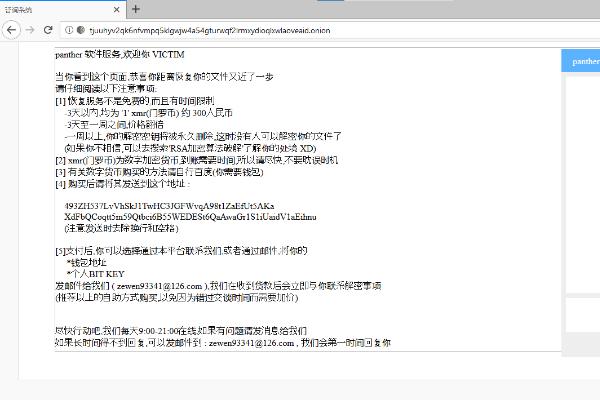 decrypt .Panther files