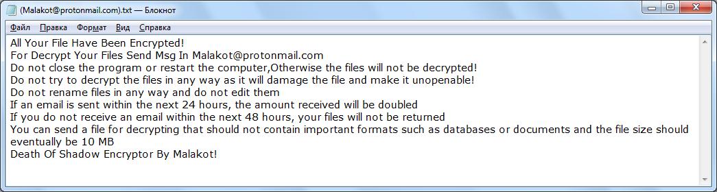 .DeathShadow-Dateien entschlüsseln