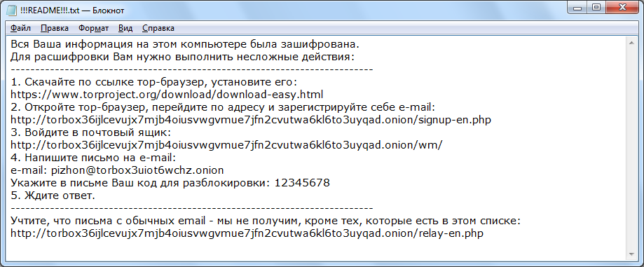 decrypt .pizhon files