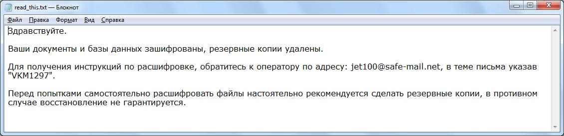 decrypt .Jet100 files